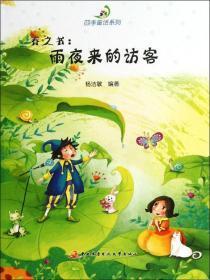四季童话系列──春之书:雨夜来的访客