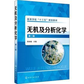 无机及分析化学(焦琳娟)(第二版)