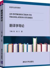 翻译学导论(英语专业系列教材)