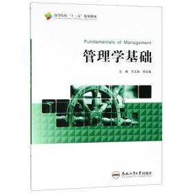 """管理学基础/高等院校""""十三五""""规划教材"""