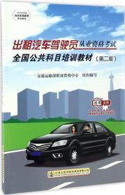 出租汽车驾驶员从业资格考试全国公共科目培训教材(第2版)/中华人民共和国机动车驾驶员培训教材