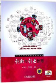 创新与创业教育