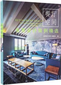 餐厅空间/名家设计案例精选