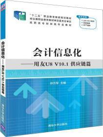 会计信息化——用友U8V10.1供应链篇