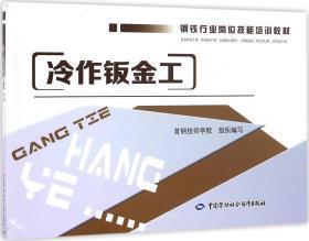 钢铁行业岗位技能培训教材:冷作钣金工