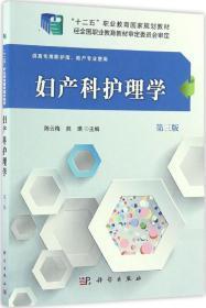 妇产科护理学(第三版)(供高专高职护理、助产专业使用)