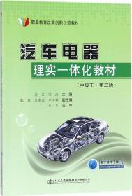 汽车电器理实一体化教材(中级工·第二版)