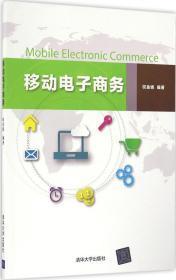 移动电子商务