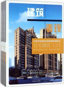 住宅建筑(套装上下册)/中国顶级建筑表现案例特辑3