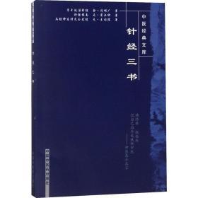 针经三书 (金)阎明广//(元)窦汉卿//王国瑞 著作 新华文轩网络书店 正版图书