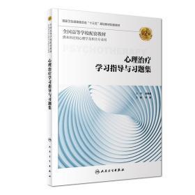 心理治疗学习指导与习题集(第2版/本科心理配套)