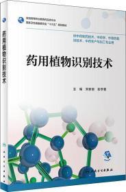 药用植物识别技术(高职高专/配增值)