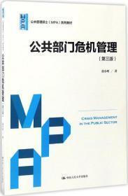 公共部门危机管理(第三版)(公共管理硕士(MPA)系列教材)