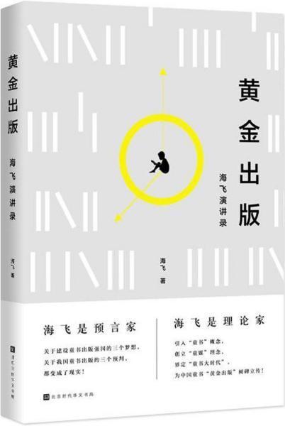 黄金出版·海飞演讲录