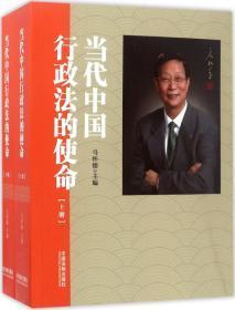 当代中国行政法的使命(套装上下册)