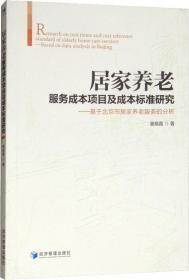 居家养老服务成本项目及成本标准研究:基于北京市居家养老服务的分析