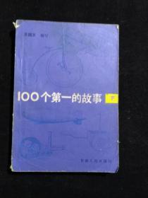 100个第一的故事(下