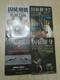 囚徒增肌、囚徒爆发力、囚徒健身、囚徒健身2 (共4册)