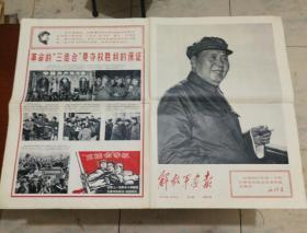 解放军画报1967年第4期4开8版全