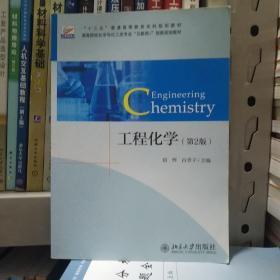 工程化学(第2版)