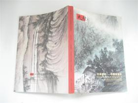 北京九歌2012年秋季文物艺术品拍卖会 名家逞妍--中国书画四    大16开厚册
