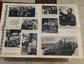解放军画报增刊1967年10月第9 10 11 12版(1张)
