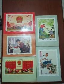 中国人民邮政画片 采药、乡村女教师、中华人民共和国成立二十五周年(1949--1974)、户县农民画老书记、新宪法诞生 5张合售