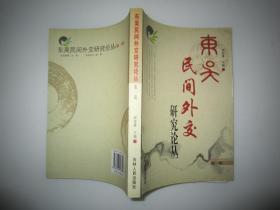 东吴民间外交研究论丛.第一辑