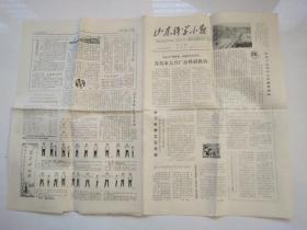 山东科学小报1978年12月21日(简易呼吸操)