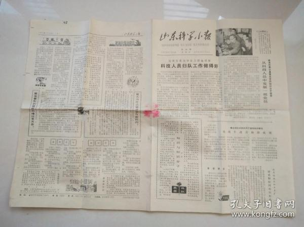 山东科学小报1978年7月13日(兖州县委认真落实党的知识分子政策)