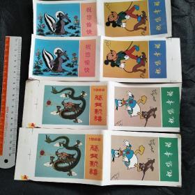 八十年代 新年片 有的背面是年历卡四张 多套样子一样品相随机发