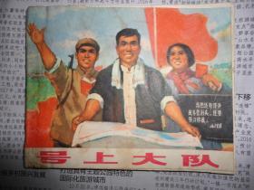经典大文革 连环画《号上大队》内页林提齐  内页基本干净
