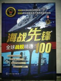 海战先锋-全球战舰精选100
