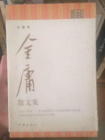 金庸散文集
