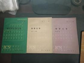 无机化学丛书  第十六 :放射化学,第十七卷:稳定同位素化学 .第十八卷:地球化学
