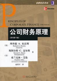 公司财务原理