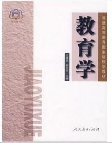 正版 教育学 王道俊 郭文安 人民教育出版社 2009年版
