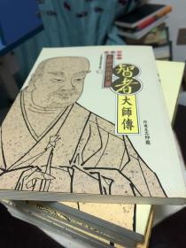 中国佛教高僧全集10 智者大师传
