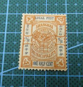 1893年清朝上海商埠第一版上海工部局徽邮票(工部水印)-面值银半分--邮票