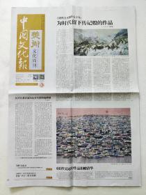 中国文化报美术文化周刊,2019年7月7日。