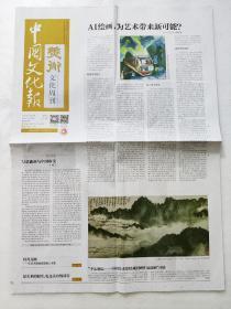 中国文化报美术文化周刊2019年7月28日。
