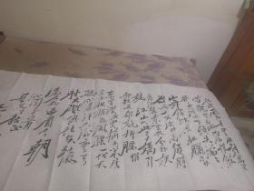 毛泽东   书法