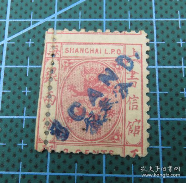 1873年清朝上海商埠第一版工部小龙加盖改值邮票--蓝字银叁分/银两分