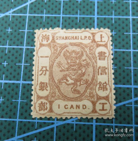 1867年清朝上海商埠第二版工部小龙邮票--面值一分银