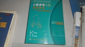 心脏病学实践2003:新进展与临床案例