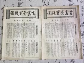 【民国日本书画拍卖图录】1927年《书画卖买机关》6.7月号两册,大16开