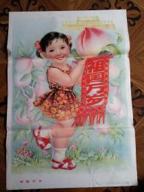 2开年画《祖国万岁》上海人民美术出版社1983年一版一印(品相以图为准)