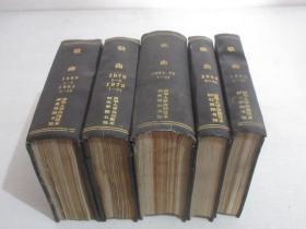 歌曲   1978-1985年共84期     5本精装合订本