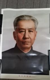领袖像 刘少奇 彩印