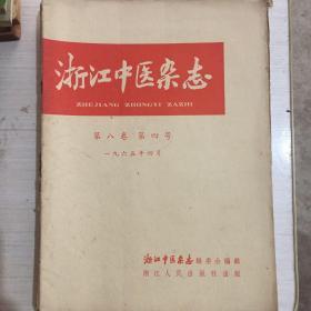 浙江中医杂志1965年第八卷(第4.5.6.7.9.11.12.)共7本